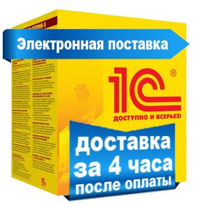 1с бухгалтерия корп регистрация ип в новосибирске бесплатно