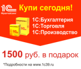 Купи ПО 1С и получи в подарок 1500 руб.