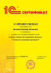 Компания АЙТЕК Калининград получила Сертификат 1С:Профессионал. Зарплата и управление персоналом 8