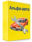 1С-Рарус:Дополнение «Альфа-Авто: Учет рабочего времени для автосалона», редакция 4