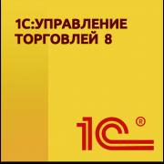 Преимущества версии 1С Управление торговлей 11 ПРОФ по сравнению с версией УТ11 Базовая