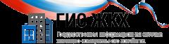 Государственная информационная система жилищно-коммунального хозяйства (ГИС ЖКХ)
