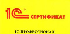 Сертификаты 1C