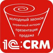 CRM СТАНДАРТ. Комплект на 5 пользователей