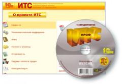 ИТС. Проф DVD, подписка на 12 мес.