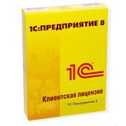 1С:Предприятие 8. Клиентская лицензия на 20 рабочих мест. Электронная поставка