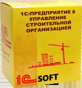 1С:Предприятие 8. Управление строительной организацией