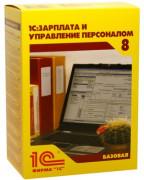 1С:Зарплата и Управление Персоналом 8. Базовая версия. Электронная поставка