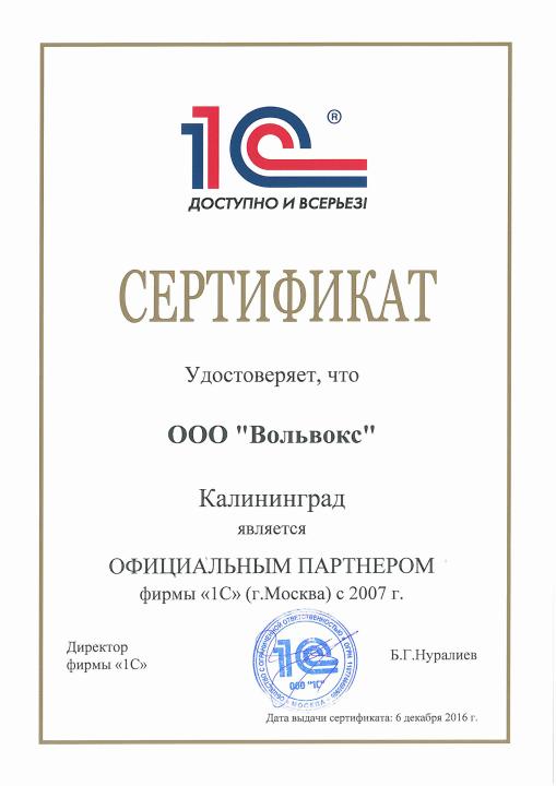 """Сертификат ООО """"Вольвокс"""""""